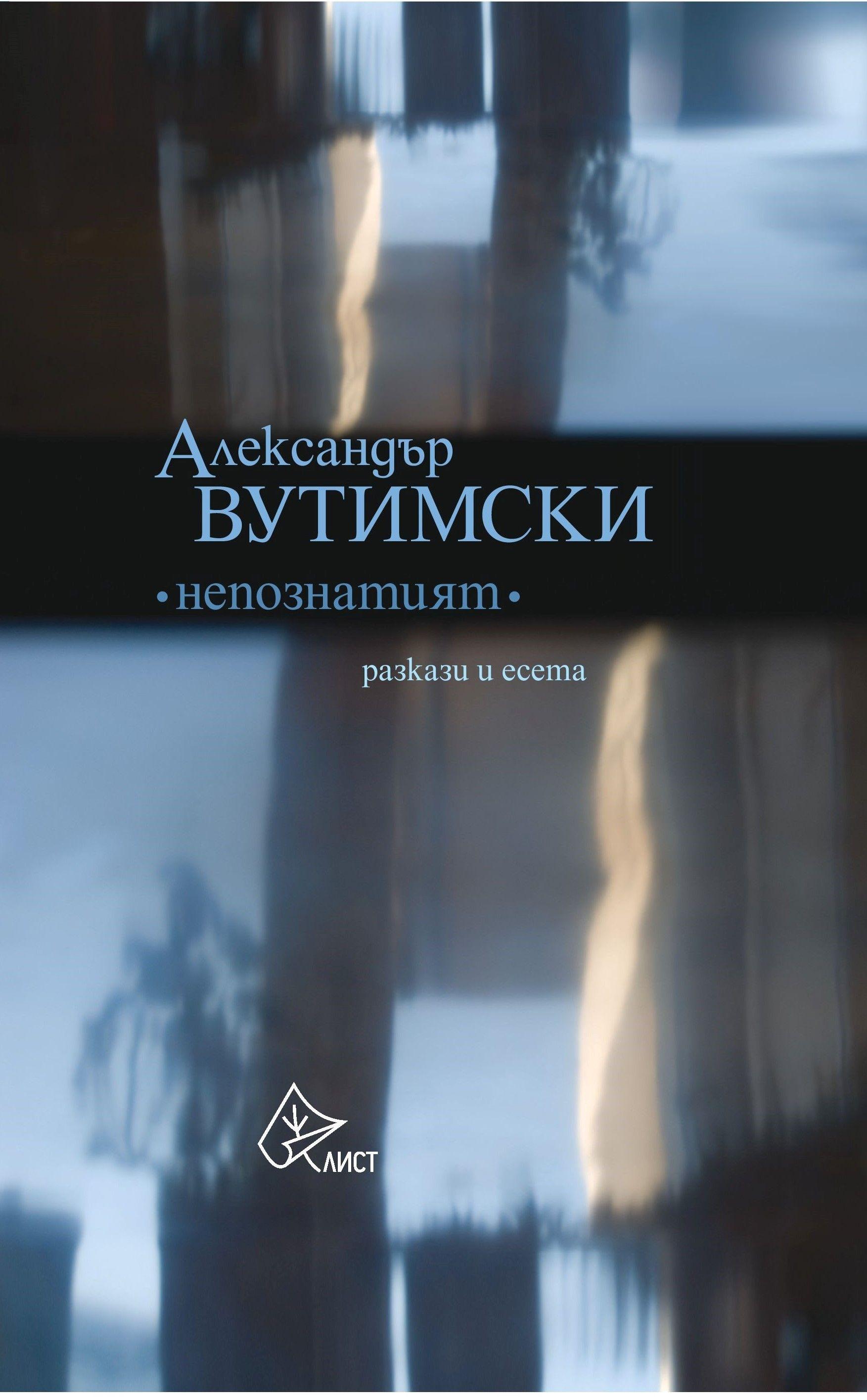 Непознатият (разкази и есета) - 1
