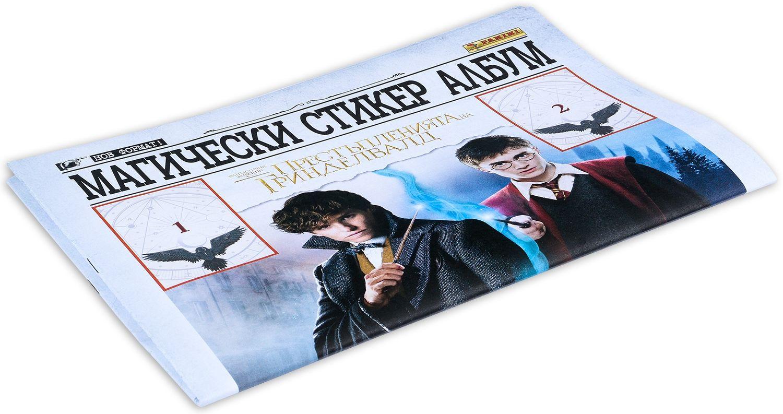Стартов пакет Panini Фантастични животни: Престъпленията на Гринделвалд - албум + 50 пакета стикери: 250 бр. стикера - 2