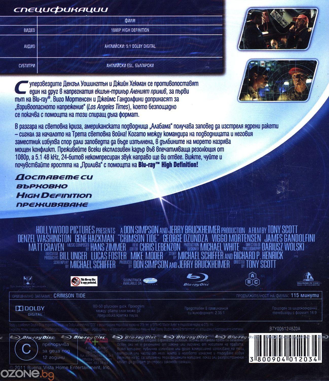 Аленият прилив (Blu-Ray) - 2