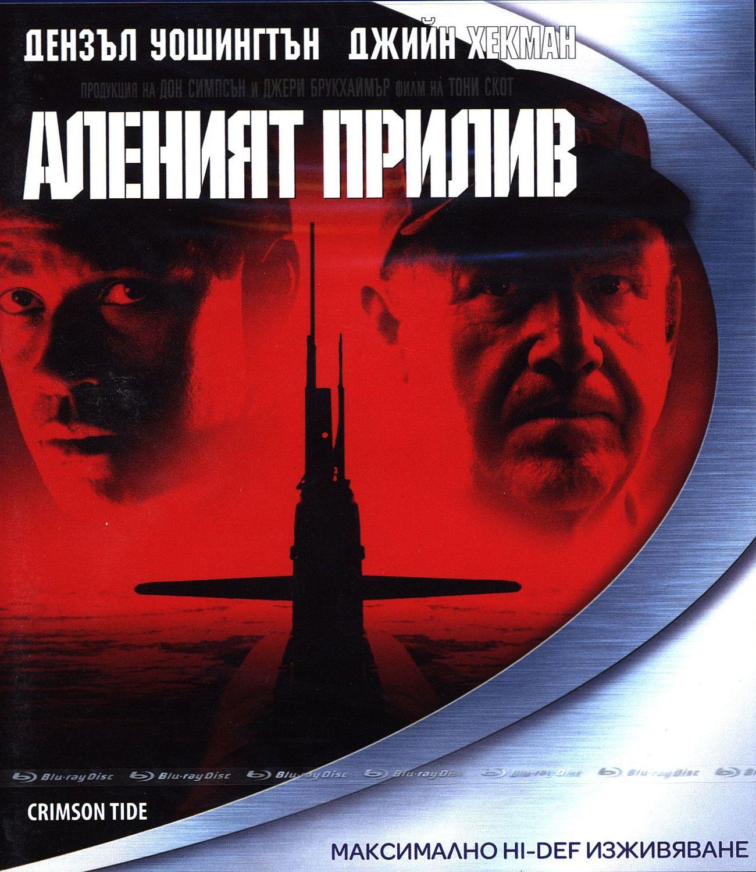 Аленият прилив (Blu-Ray) - 1