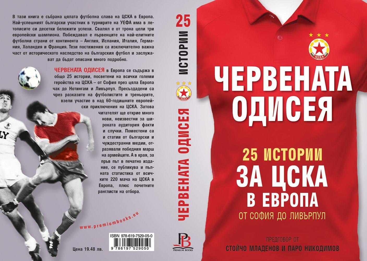 Червената одисея. 25 истории за ЦСКА в Европа - 2