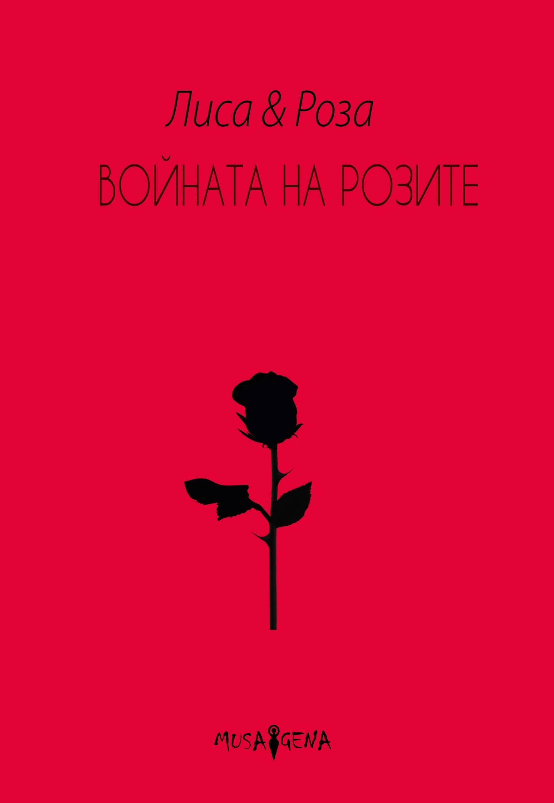 Войната на розите - 1