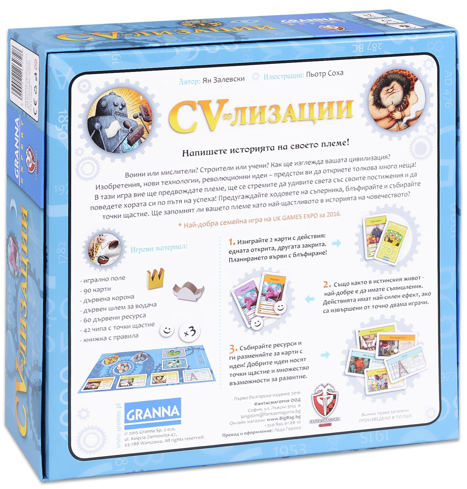 Настолна игра CV-лизации - 2