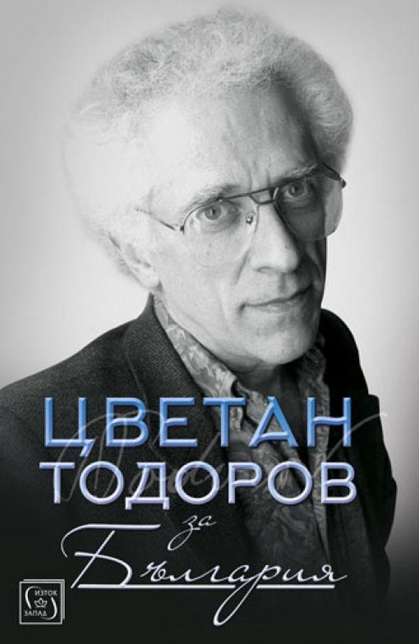 Цветан Тодоров за България - 1