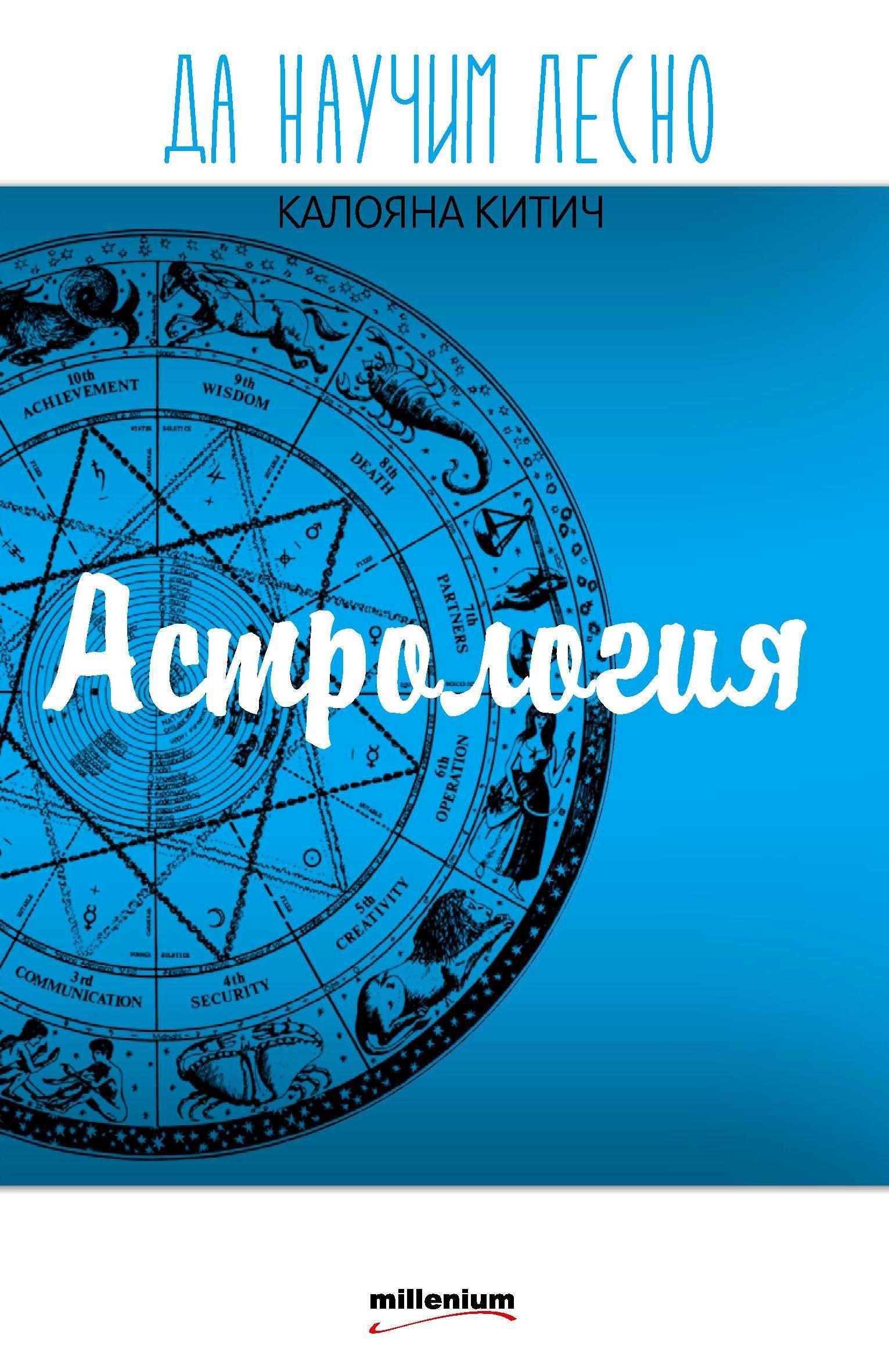 da-nauchim-lesno-astrologiya - 1