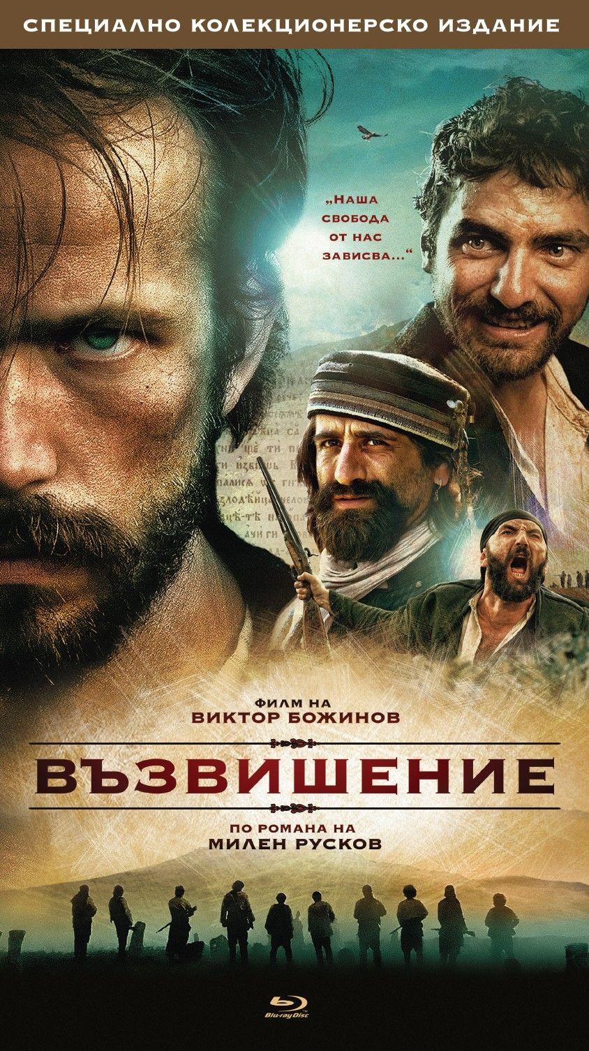 Възвишение (Blu-ray) - 1