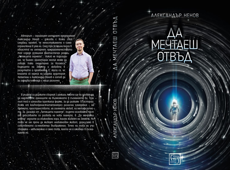 da-mechtaesh-otv-d - 2