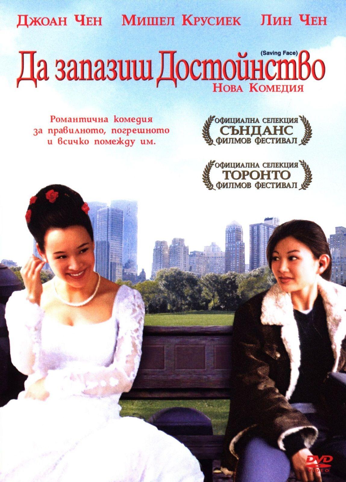 Да запазиш достойнство (DVD) - 1