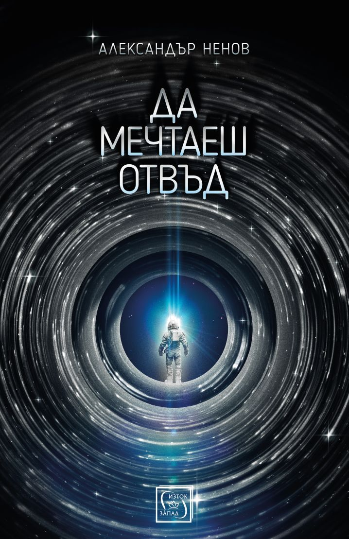 da-mechtaesh-otv-d - 1