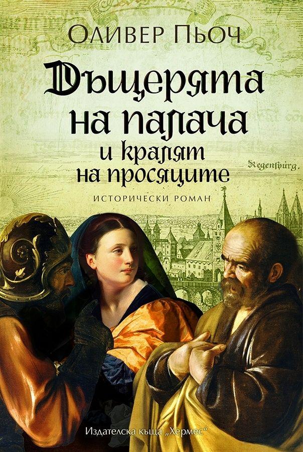 Дъщерята на палача и кралят на просяците - 1