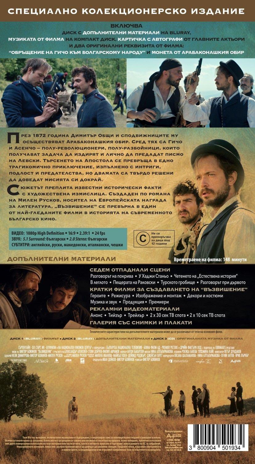 Възвишение (Blu-ray) - 2