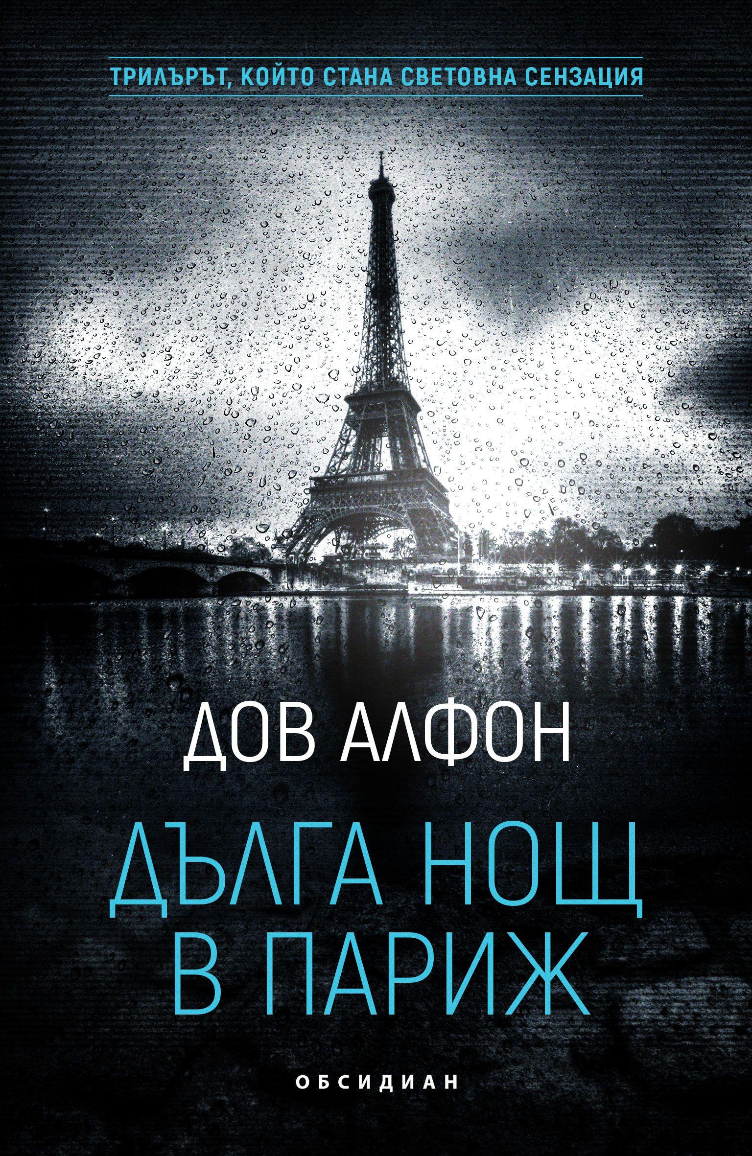 Дълга нощ в Париж - 1