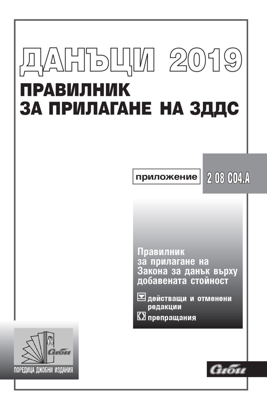Данъци 2019. Правилник за прилагане на Закона за данъка върху добавената стойност (10-то издание) - 1