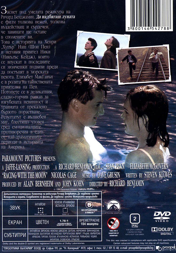 Да надбягаш Луната (DVD) - 2