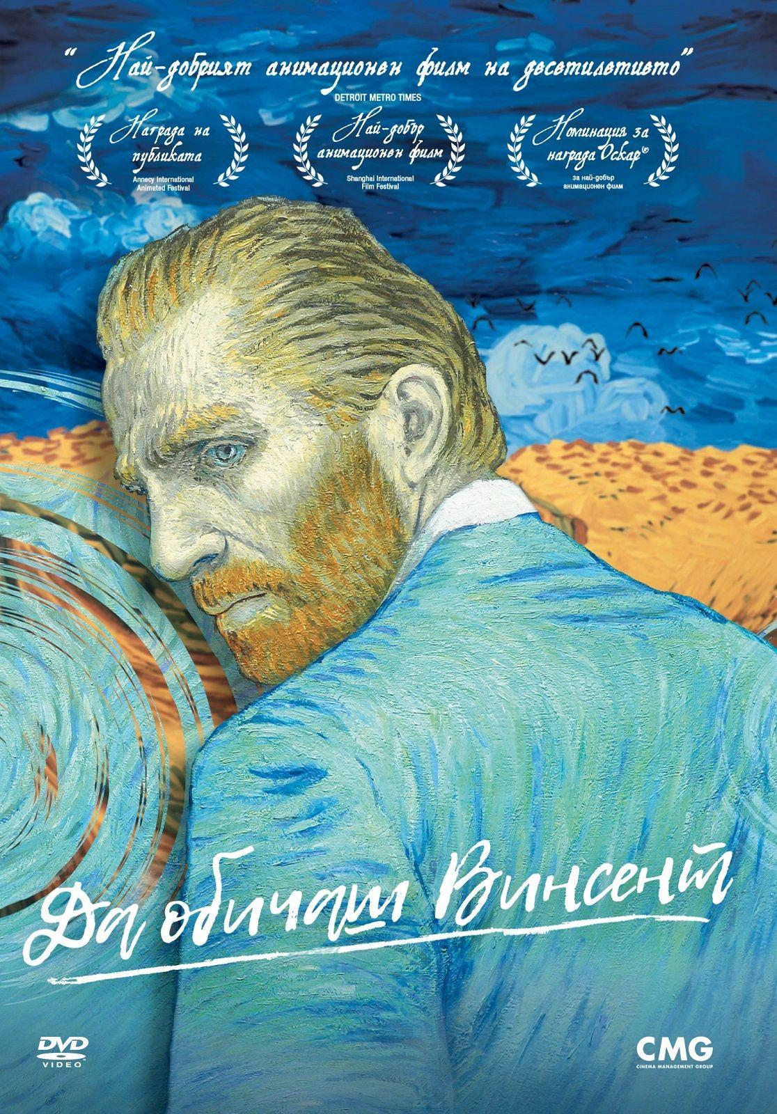 Да обичаш Винсент (DVD) - 1