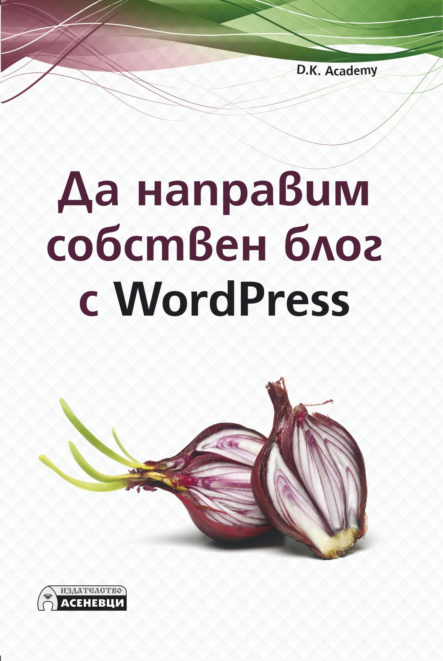 da-napravim-sobstven-blog-s-wordpress - 1
