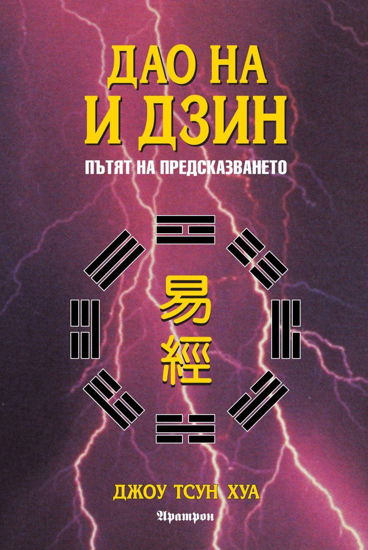 Дао на И Дзин. Пътят на предсказването - 1