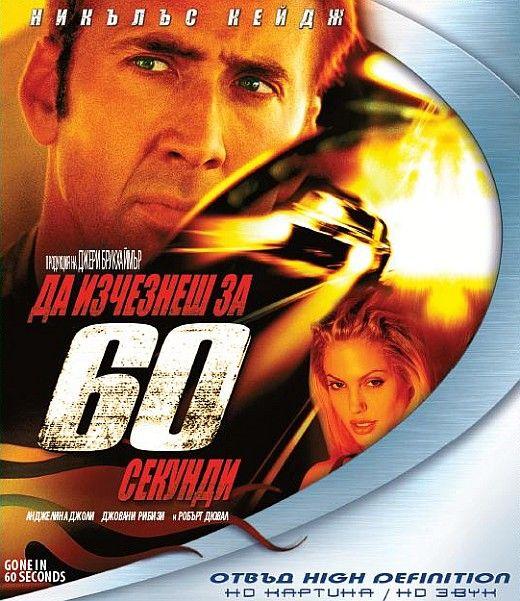Да изчезнеш за 60 секунди (Blu-Ray) - 1
