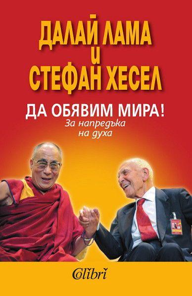 Да обявим мира! - 1