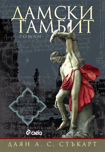 Дамски гамбит - 1