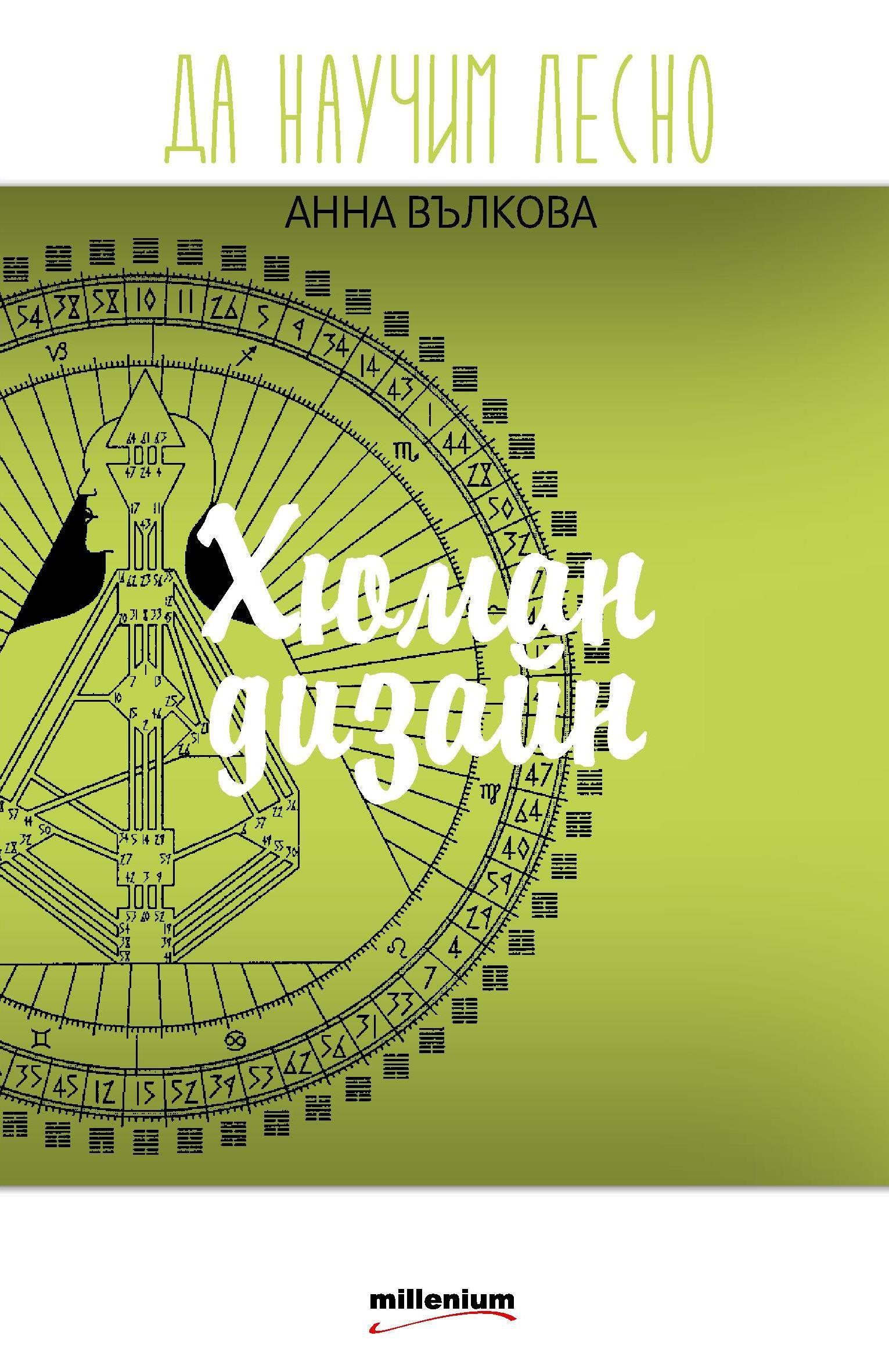 da-nauchim-lesno-hyuman-dizayn - 1
