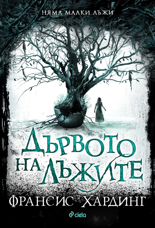 Дървото на лъжите - 1