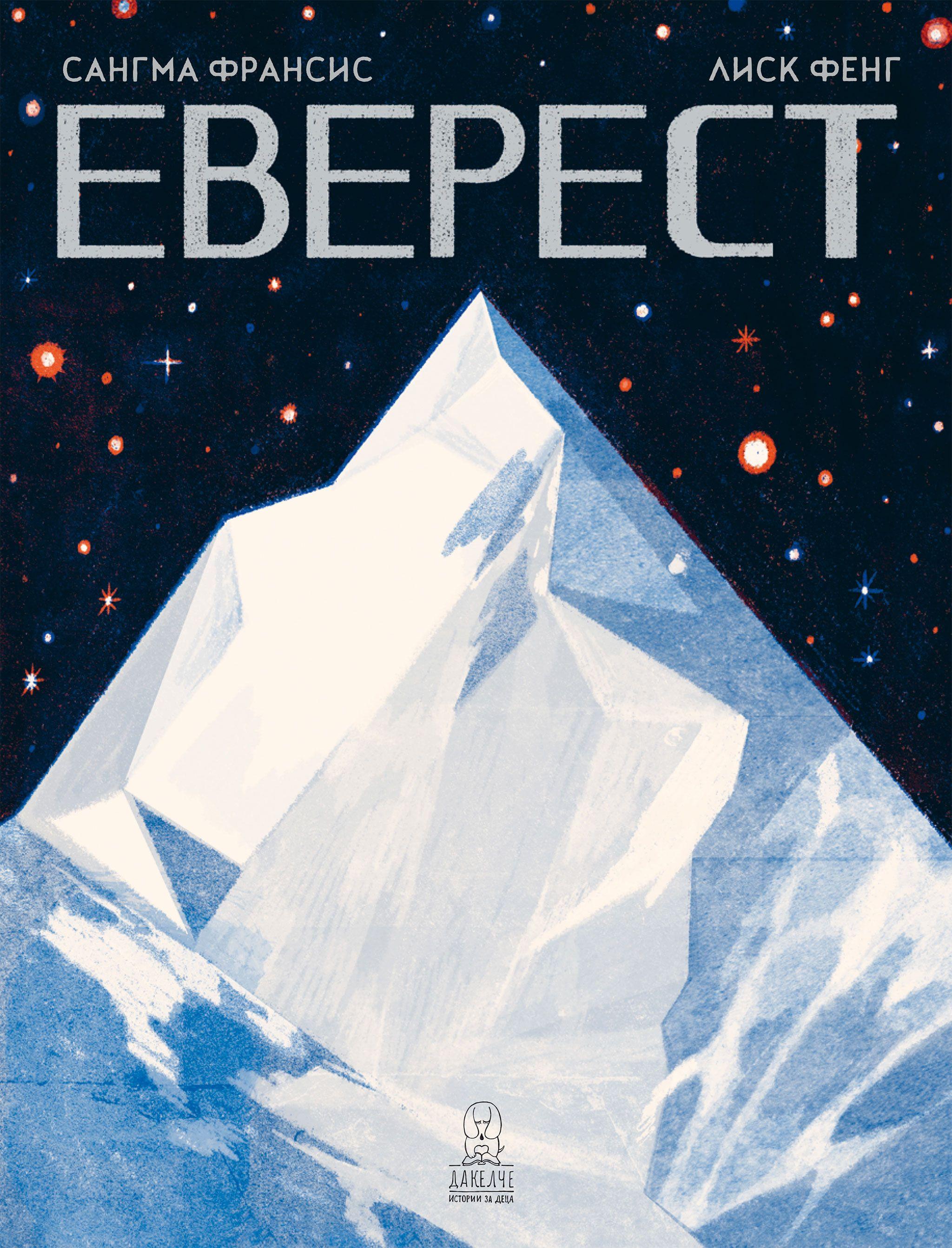 Еверест (Сангма Франсис) - 1
