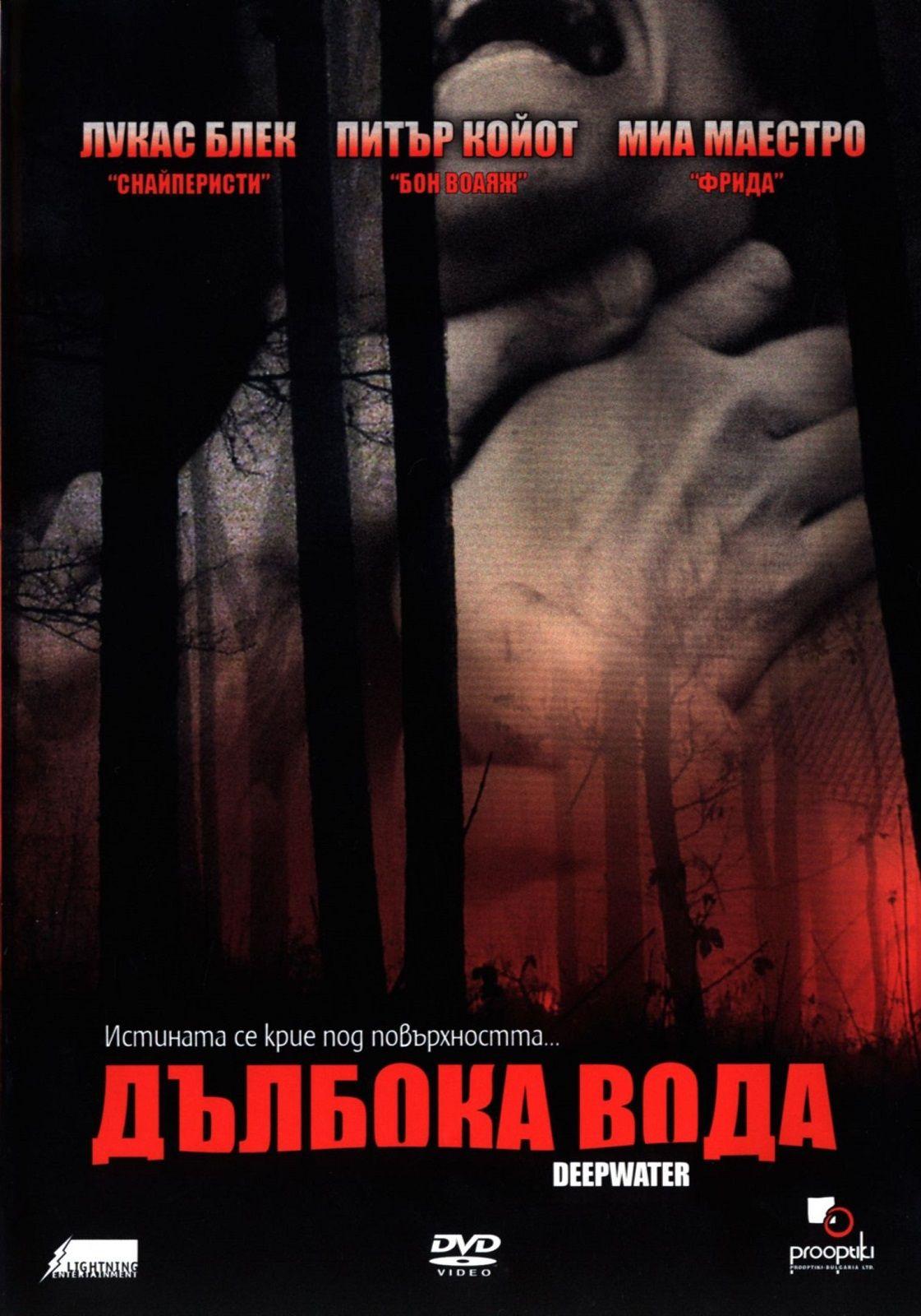 Дълбока вода (DVD) - 1