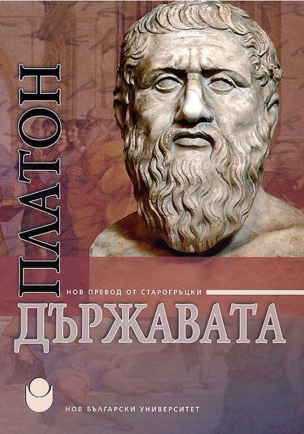 Държавата (нов превод от старогръцки) - твърди корици - 1