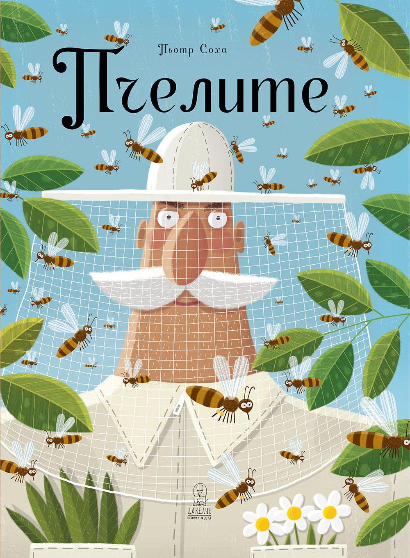 Пчелите - 1