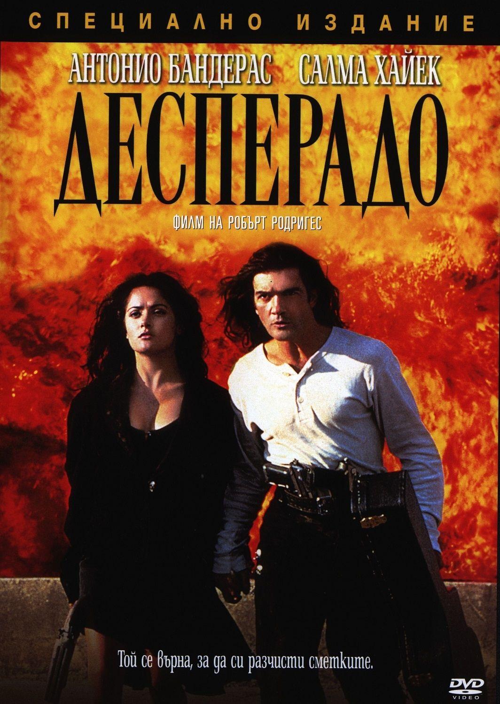 Десперадо (DVD) - 1