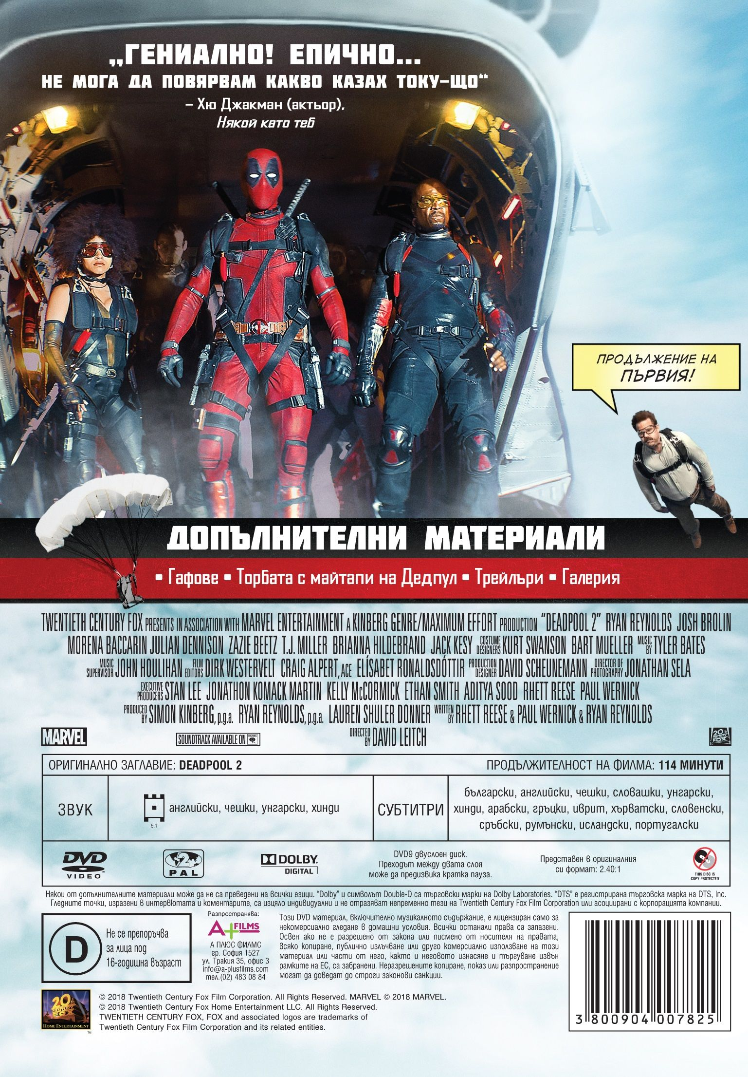 Дедпул 2 (DVD) - 2