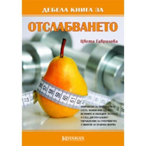 Дебела книга за отслабването - 1