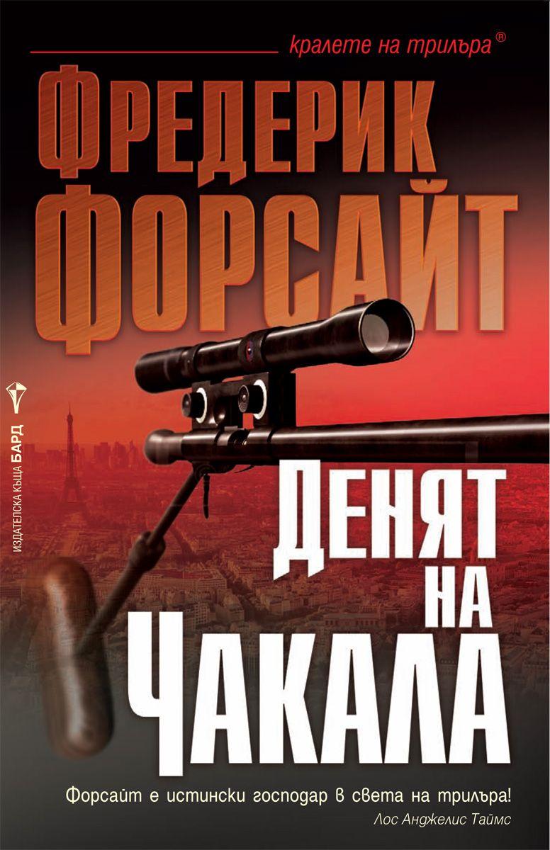 denyat-na-chakala - 1
