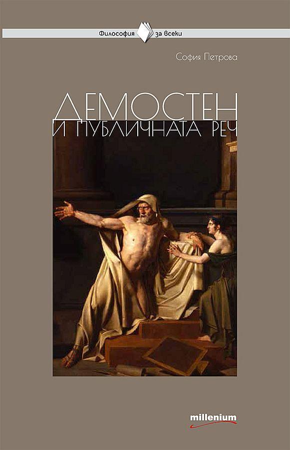 demosten-i-publichnata-rech - 1