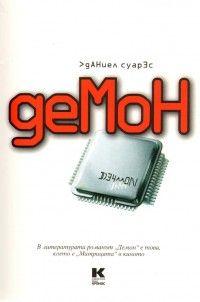 Демон - 1
