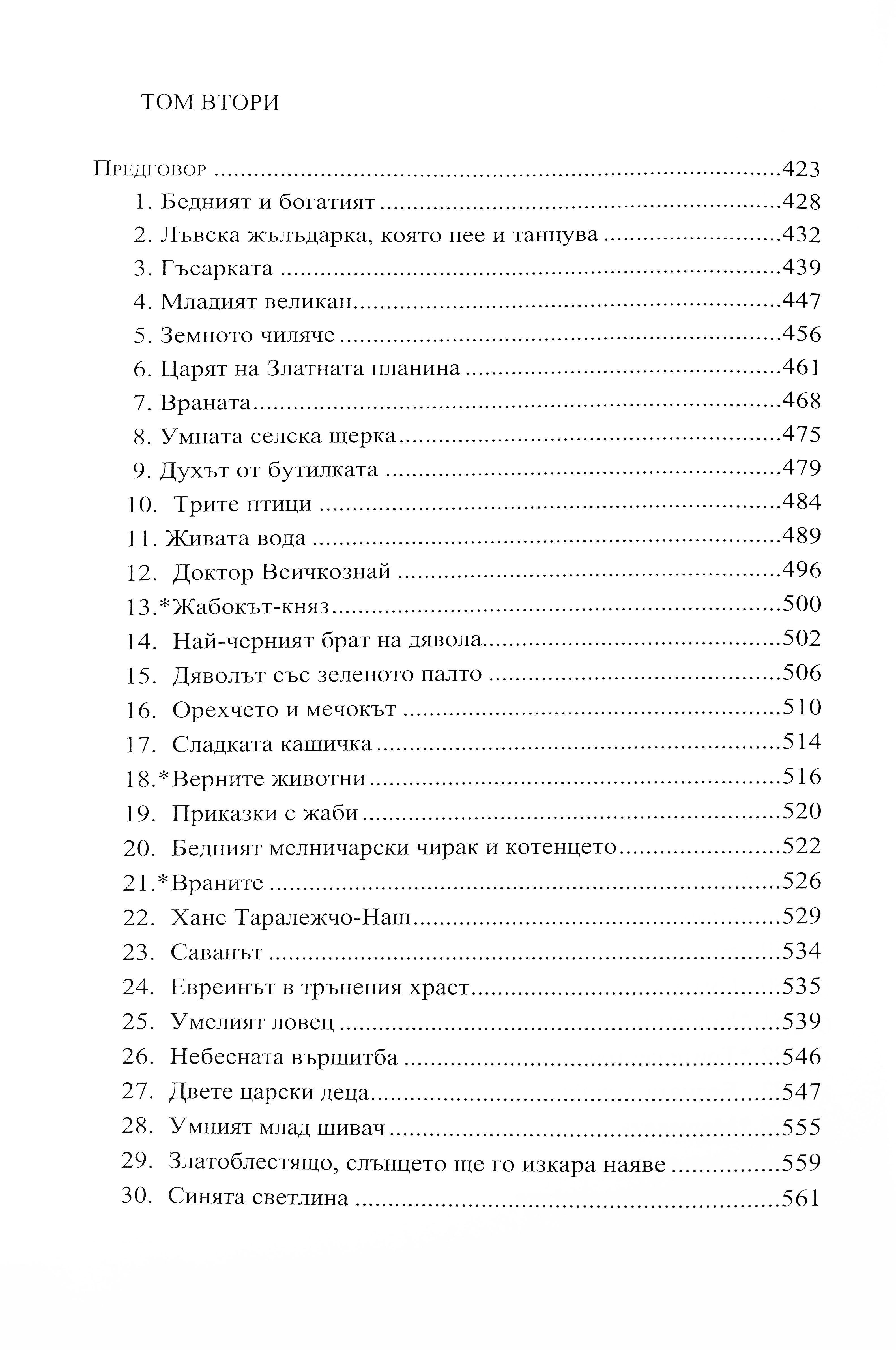 detski-i-domashni-prikazki-tvardi-koritsi-9 - 10