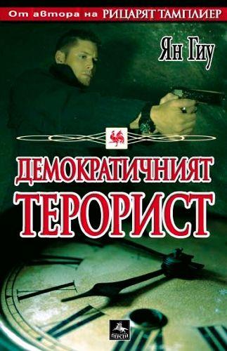 Демократичният терорист - 1