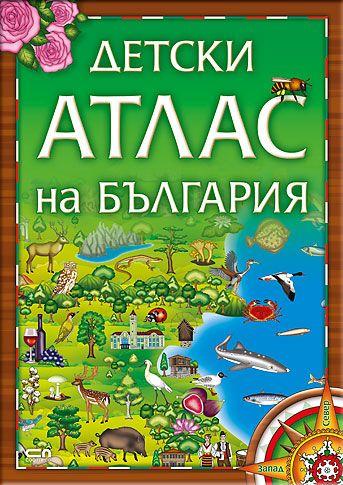 Детски атлас на България - 1