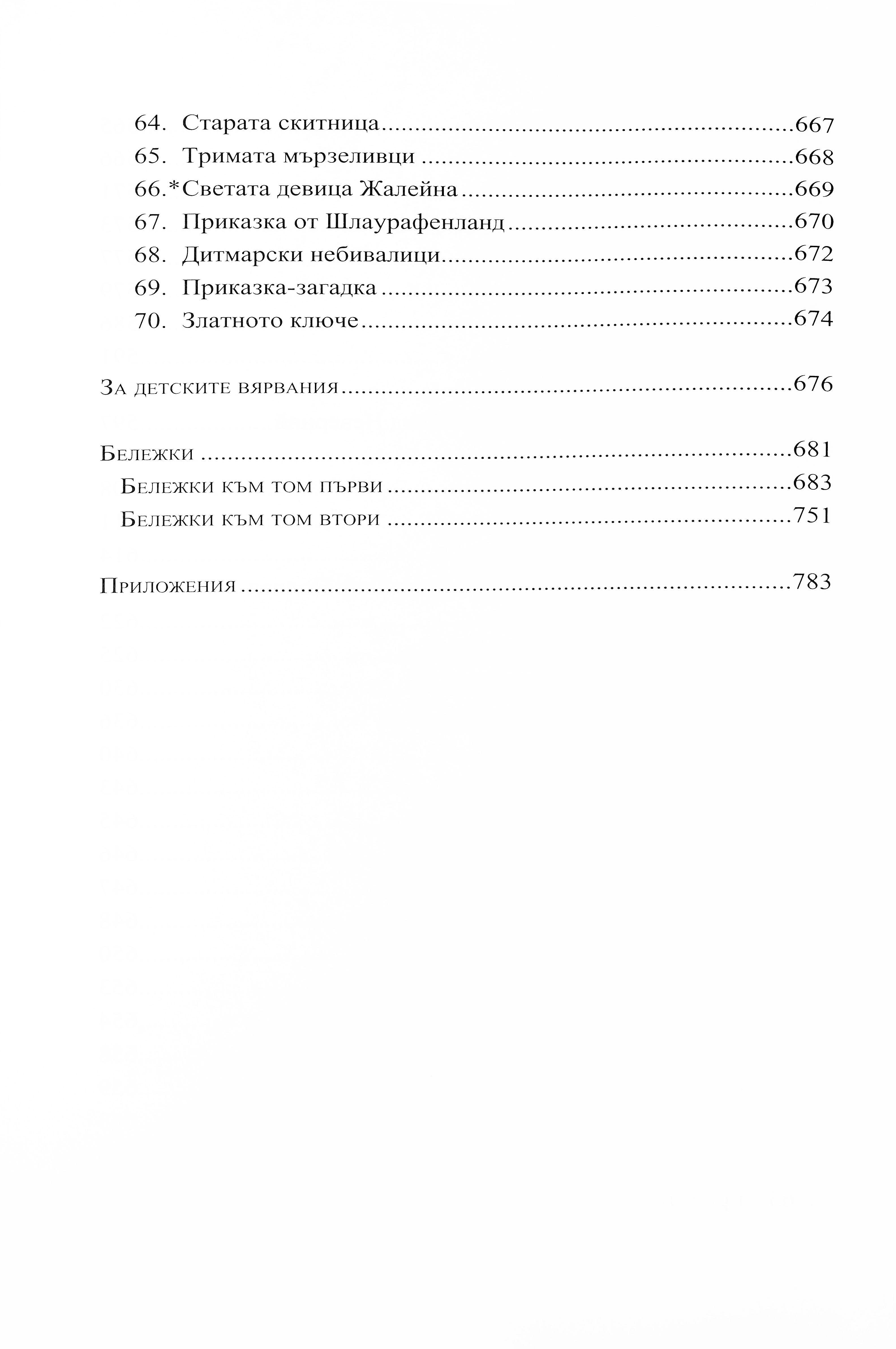 detski-i-domashni-prikazki-tvardi-koritsi-11 - 12