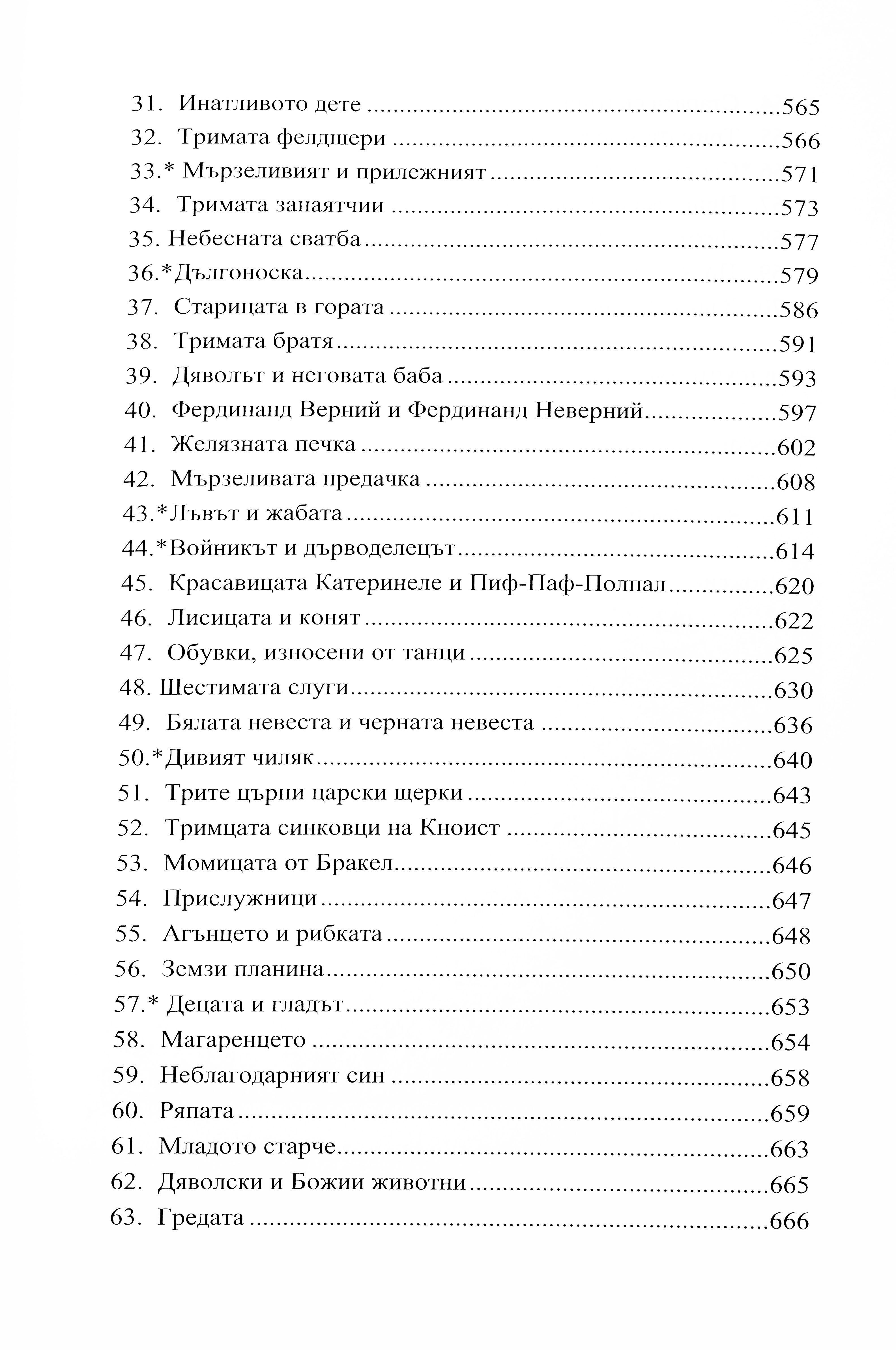 detski-i-domashni-prikazki-tvardi-koritsi-10 - 11