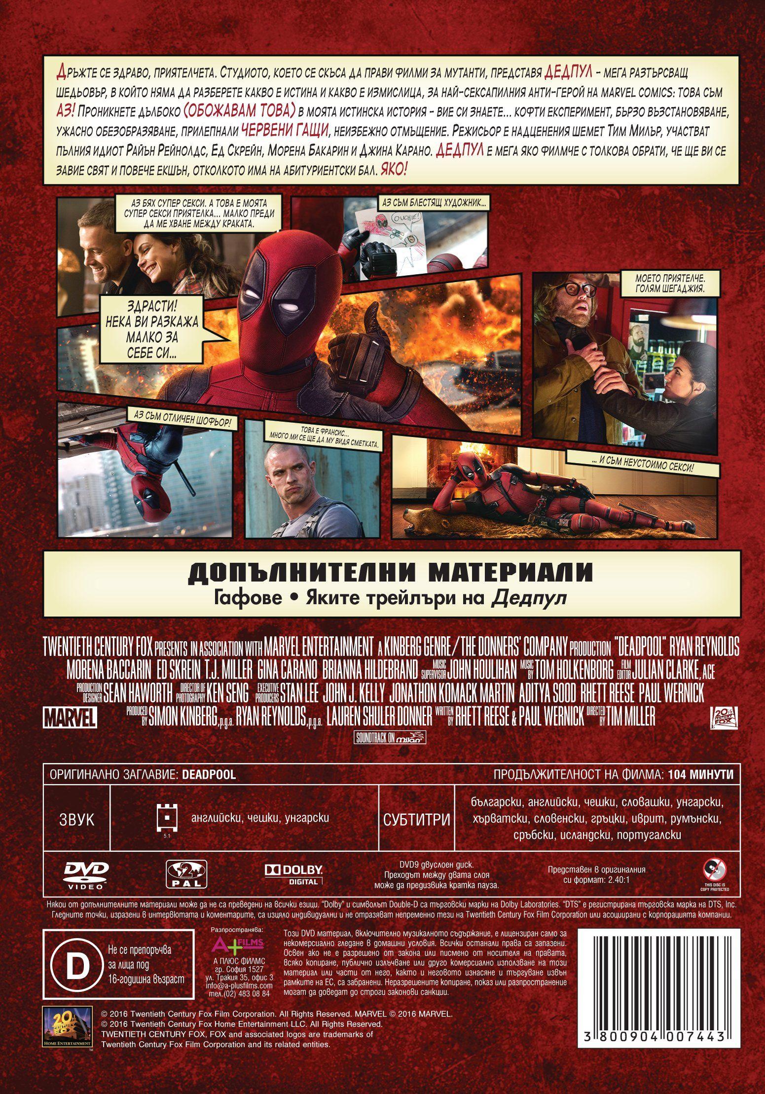 Дедпул (DVD) - 3