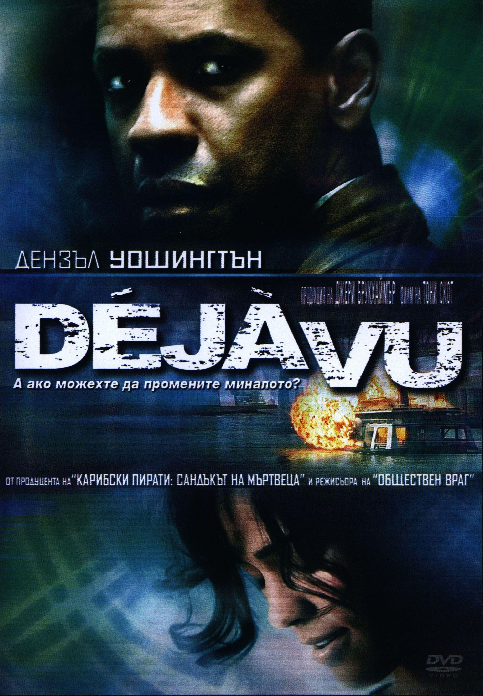 Deja Vu (DVD) - 2