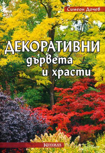 Декоративни дървета и храсти - 1