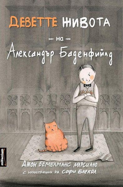 Деветте живота на Александър Баденфийлд - 1