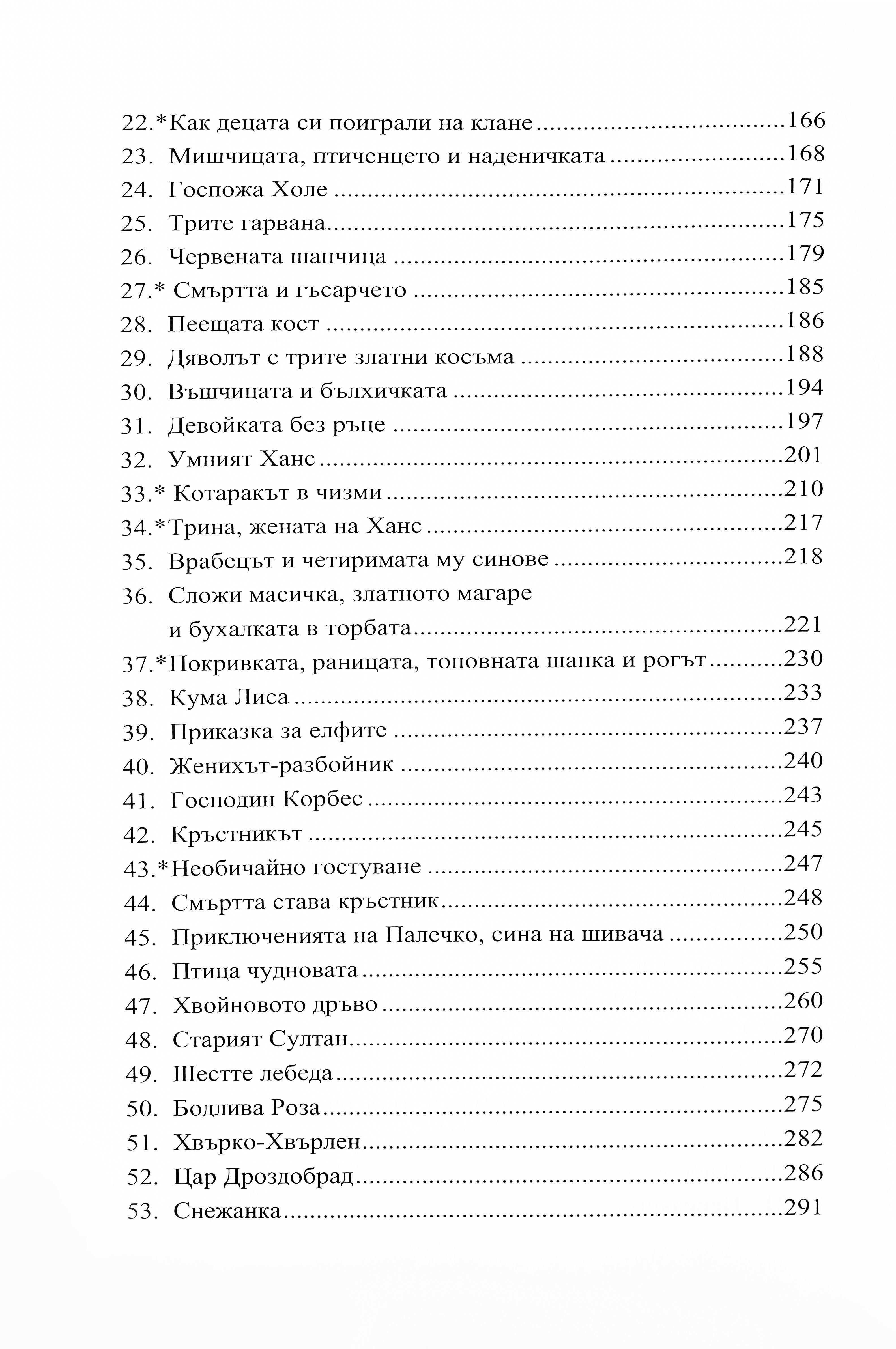 detski-i-domashni-prikazki-tvardi-koritsi-7 - 8