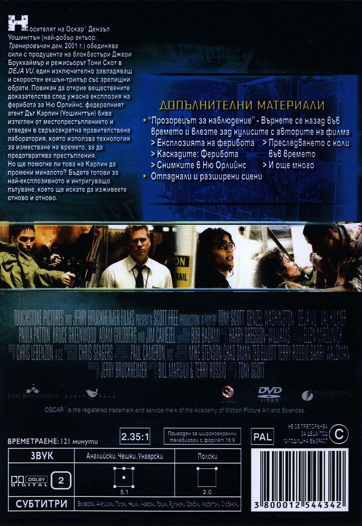 Deja Vu (DVD) - 1