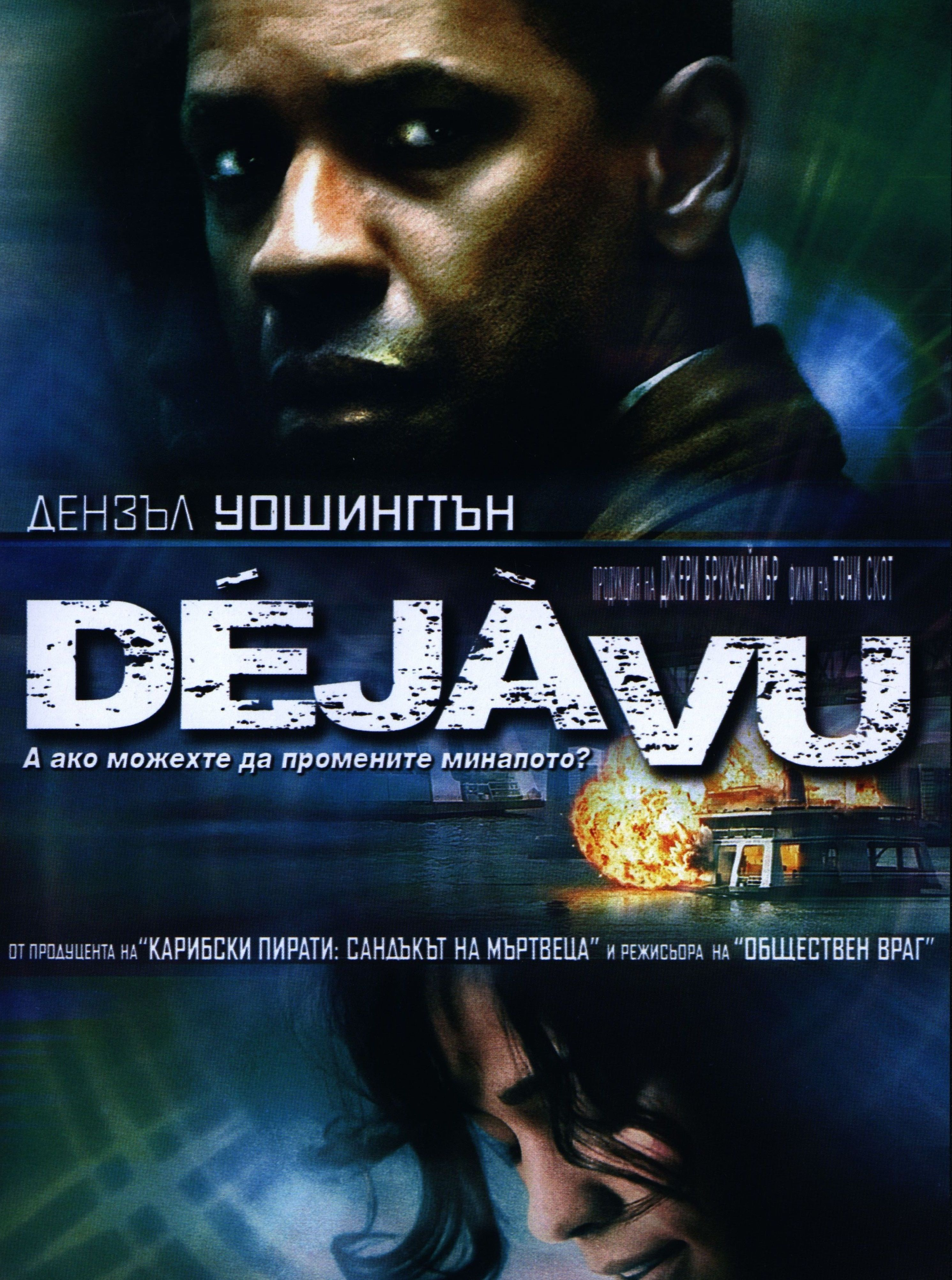 Deja Vu (Blu-Ray) - 1