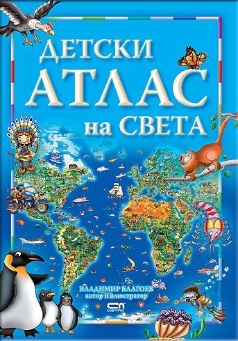 Детски атлас на света - 1