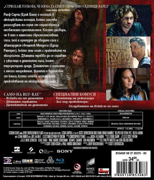 Избави ни от злото (Blu-Ray) - 3